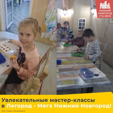 Приходи на мастер-классы в Легород - Мега Нижний Новгород!