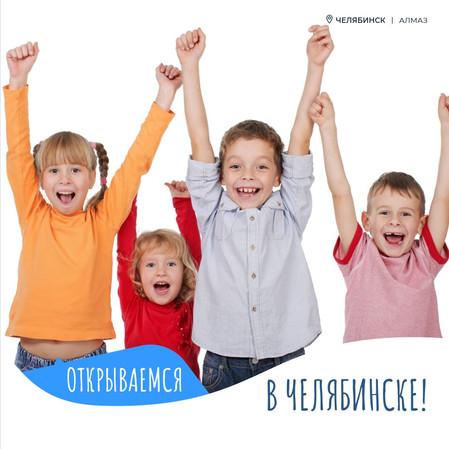 21 августа Легород открывается в Челябинске!