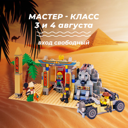 Легород - Охта Молл приглашает на мастер-класс!