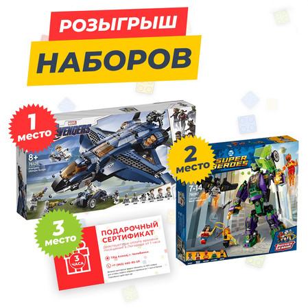 Успей принять участие в розыгрыше от Легород-Алмаз в городе Челябинск!