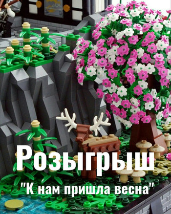 Участвуй в розыгрыше призов в Легород - Сургут!
