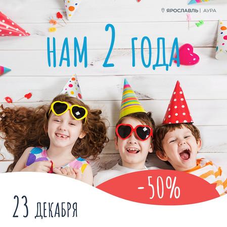 Легород - Аура в Ярославле отмечает День рождения!
