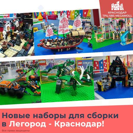 Новые наборы для сборки в Легород - Краснодар!
