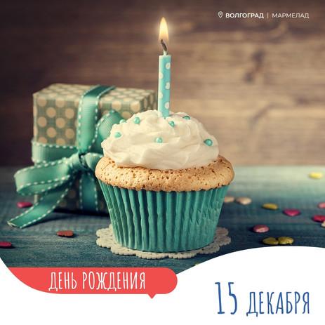 Легород - Мармелад празднует свой День рождения! Ему исполняется 1 год!