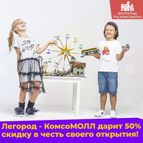Скидка 50% в честь открытия Легорода - КомсоМОЛЛ в г.Волгоград!