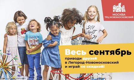 Весь сентябрь приводи друзей в Легород - Новомосковский и играй со скидкой!