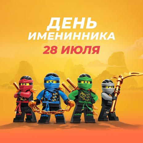 28 июля Легород приглашает всех на веселый праздник Именинника в Волгограде!