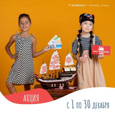 Легород - Алмаз уже зарядился новогодним настроением и дарит гостям подарки!