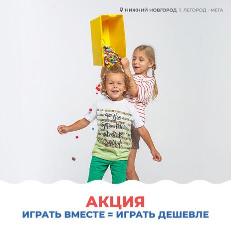 В Легород - Нижний Новгород с 22 октября по 8 ноября СКИДКА 30% на массовое посещение!