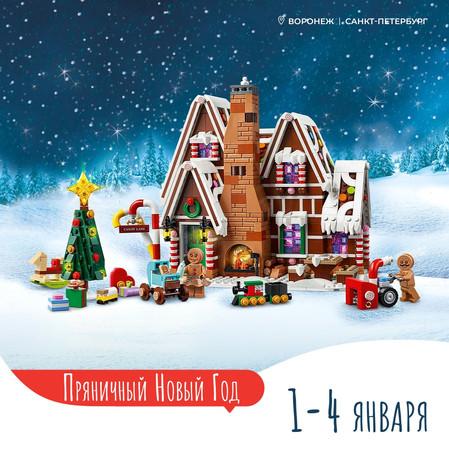 Пряничный Новый год в Легороде!