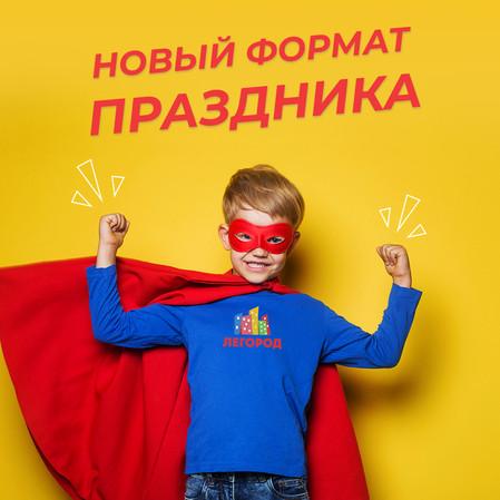 Хотите устроить необычный праздник для своего ребенка в Москве? Проведите его в Легороде!