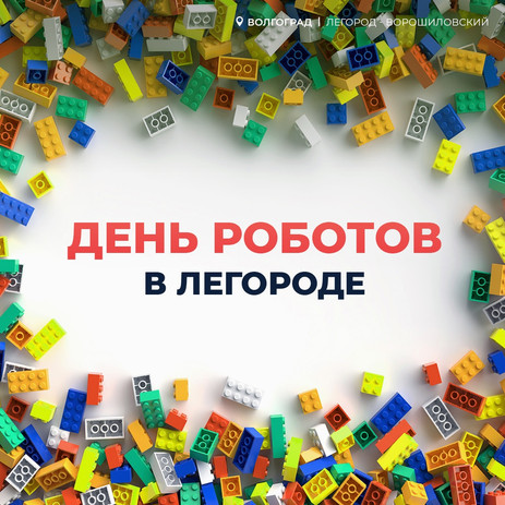 Клуб Синергетика и Легород-Ворошиловский снова проводят мастер - класс по роботехнике!