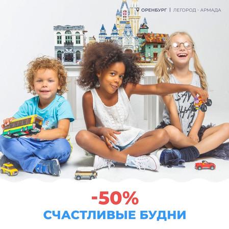 """Акция """"Счастливые будни"""" в Легород - Армада!"""