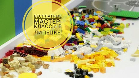 Бесплатные мастер-классы по Лего конструированию в Липецке!