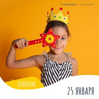 Легород открывается в Уссурийске 25 января! 😍 Дарим 50% скидку в честь открытия!
