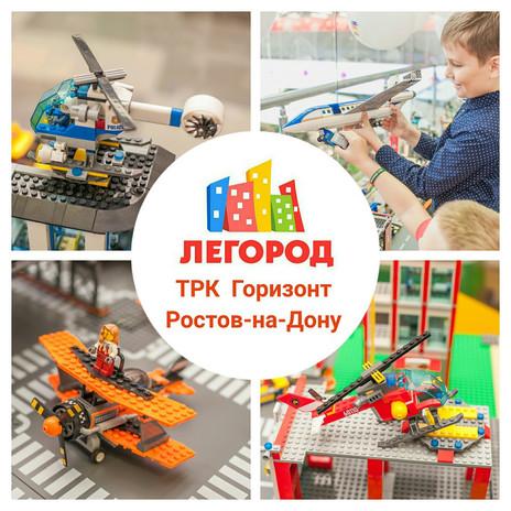 Все, что летает и парит в небе вы найдете вЛегороде Ростов-на-Дону!