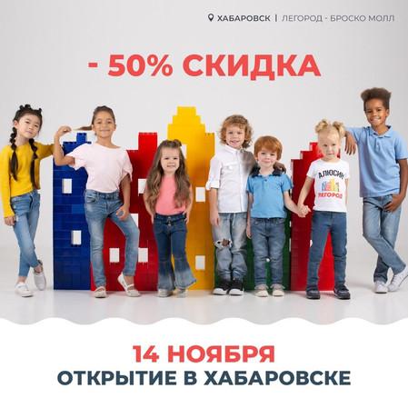 Ура! Мы открываемся в Хабаровске!