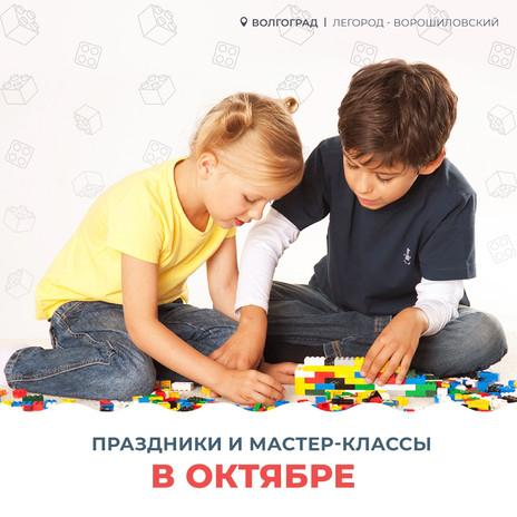 Легород - Ворошиловский объявляют об осенних мероприятиях!
