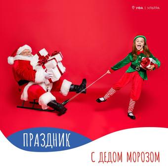 Праздник с Дедом Морозом в Легород - Ультра!