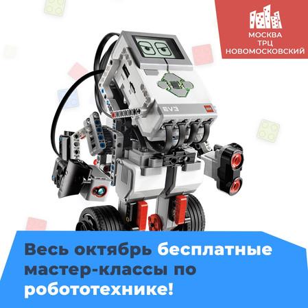 Весь октябрь бесплатные мастер-классы по робототехнике!