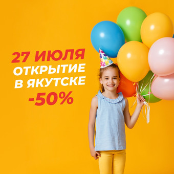 Легород - Якутск открывается 27 июля и дарит скидку 50%!