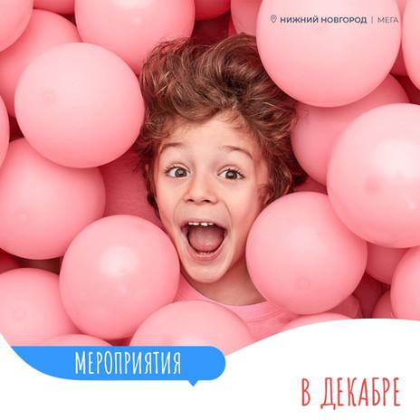 Легород - Мега Нижний Новгород приглашает на праздники в декабре!