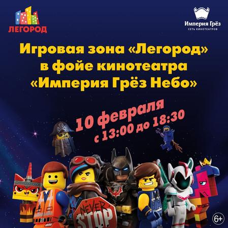 Легород - МЕГА НИЖНИЙ НОВГОРОД открывает сезон Лего-фильма!