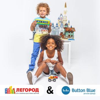 Легород и магазин детской одежды Button Blue проводят совместную акцию!