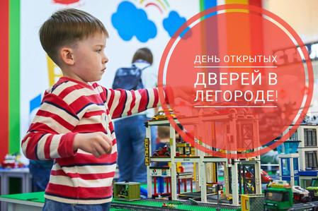 День открытых дверей в Легороде!