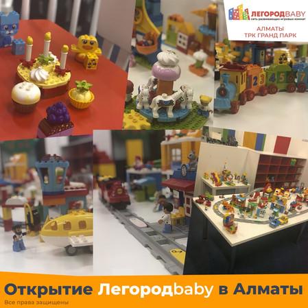 В Легороде - Алматы открыта зона Легородbaby для малышей от 0 до 4х лет!