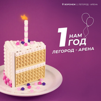День Рождения Легорода — Арена!