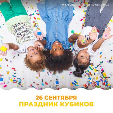 Легород - Atakent Mall приглашает всех на бесплатный праздник