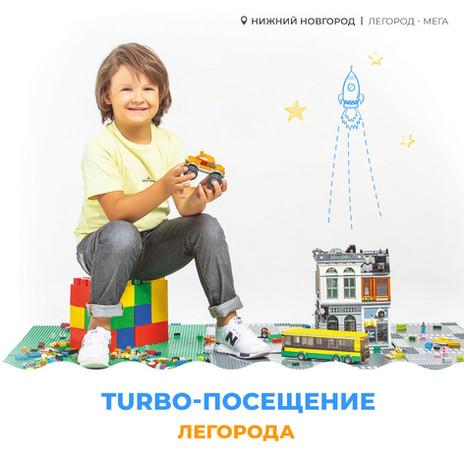 TURBO-посещение Легорода