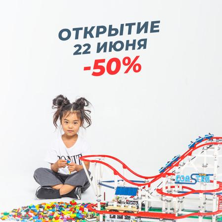 Легород - MART дарит скидку 50% в честь открытия!