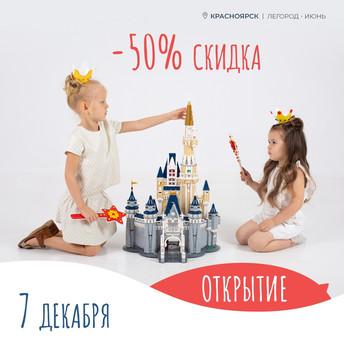 Мы открываемся в Красноярске!