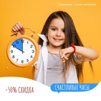 Счастливые часы в Легороде со скидкой 50%!