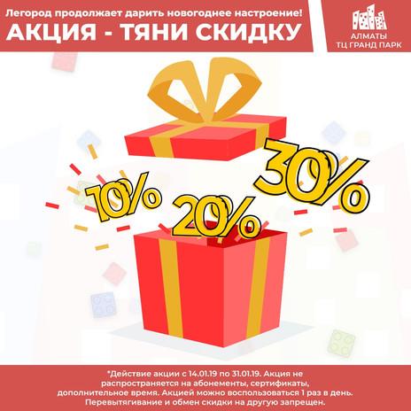 Легород - МЕГА Нижний Новгород продолжает дарить новогоднее настроение!