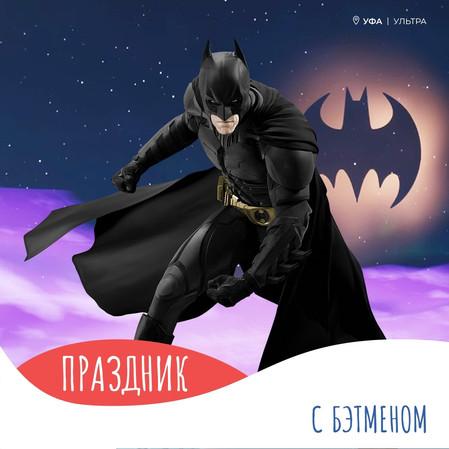 Легород - Ультра устраивает праздник с Бэтменом!