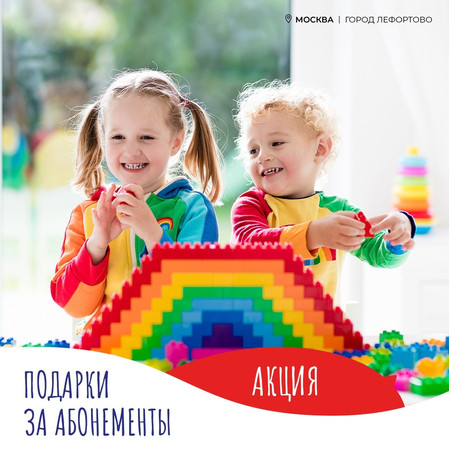 Легород - Лефортово снова дарит подарки за абонементы!