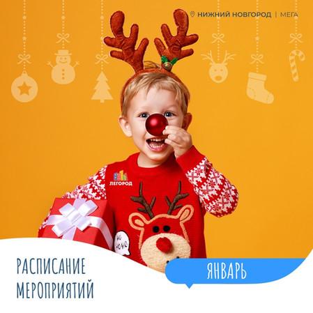 Легород - МЕГА Нижний Новгород приглашает всех на январские мероприятия!