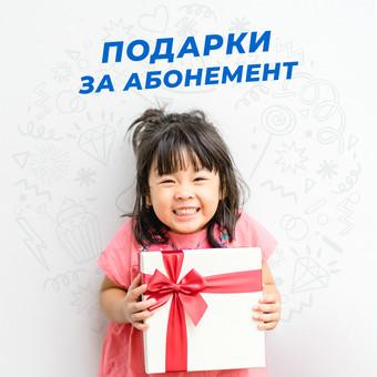 Легород - Белгород дарит подарки при покупке абонемента!