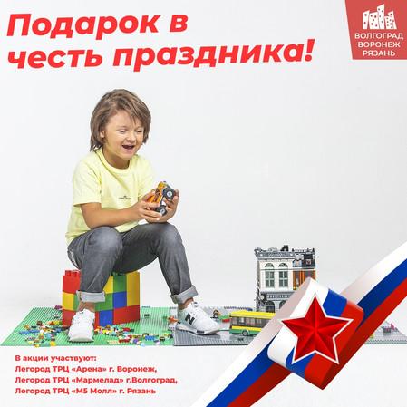 Легород дарит подарок в честь дня защитника отечества!