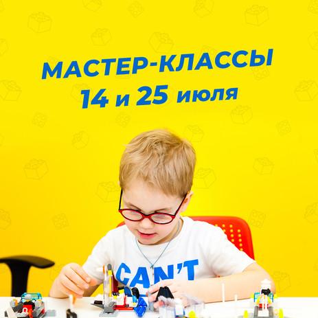 Легород в Волгограде приглашает всех на мастер - классы по конструированию!