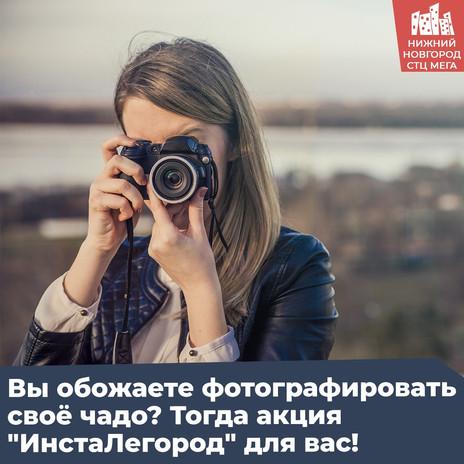 """Акция """"ИнстаЛегород"""" В Мега Нижний Новгород."""