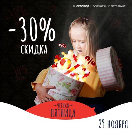 Не пропустите черную пятницу в Легороде!