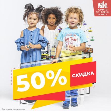 Скидка 50% в честь открытия Легорода в Казахстане - ТРЦ Forum Алматы!