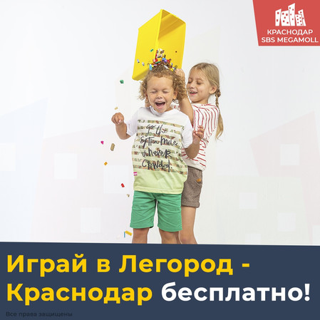 Невероятная акция от Легород - Краснодар!