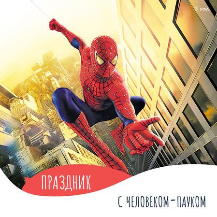 Легород - Уфа приглашает на детский праздник с Человеком - Пауком!
