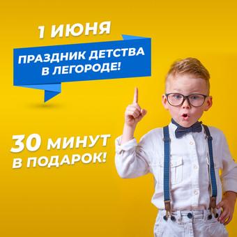 Праздник детства в Легороде - Белгород!