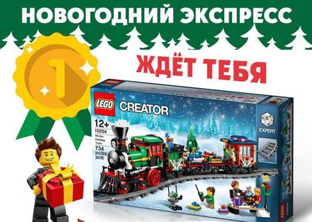 Отметь Новый год с новогодним экспрессом Lego!